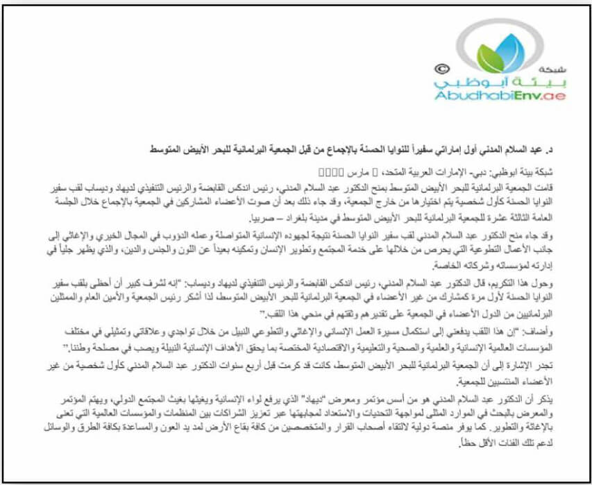 PAM-Honors-Chairman-Dr-Abdul-Salam-Al-Madani-2019-Abu-Dhabi-Environment