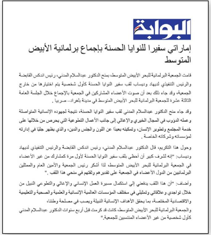 PAM-Honors-Chairman-Dr-Abdul-Salam-Al-Madani-2019-Al-Bawaba