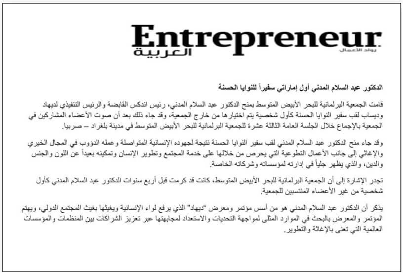 PAM-Honors-Chairman-Dr-Abdul-Salam-Al-Madani-2019-Entrepreneur-Arabia