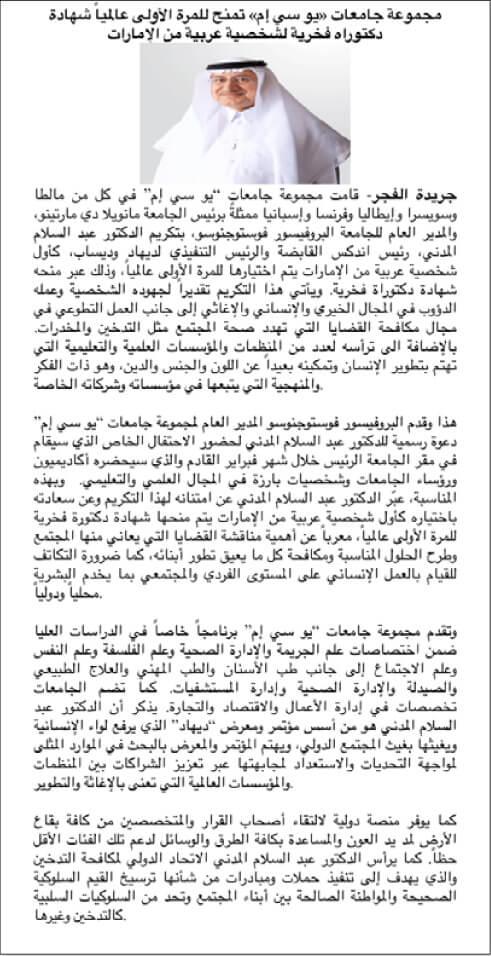 UCM-Honors-Chairman-Dr-Abdul-Salam-Al-Madani-2019-Al-Fajr