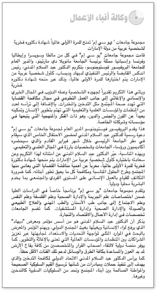 UCM-Honors-Chairman-Dr-Abdul-Salam-Al-Madani-2019-Al-Press